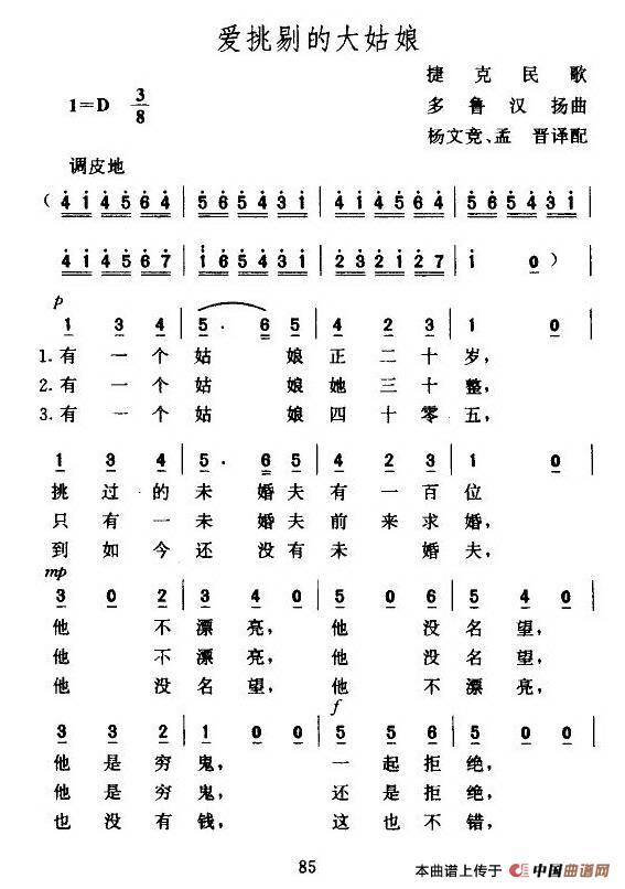 爱挑剔的大姑娘简谱 外国曲谱 中国曲谱网图片