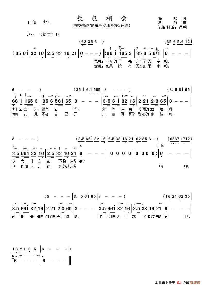 曲谱 敖包相会 葫芦丝独奏曲 筒音作1 -敖包相会 葫芦丝独奏曲 筒音作1