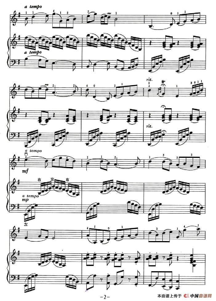 曲谱:牧羊姑娘(小提琴 钢琴伴奏)