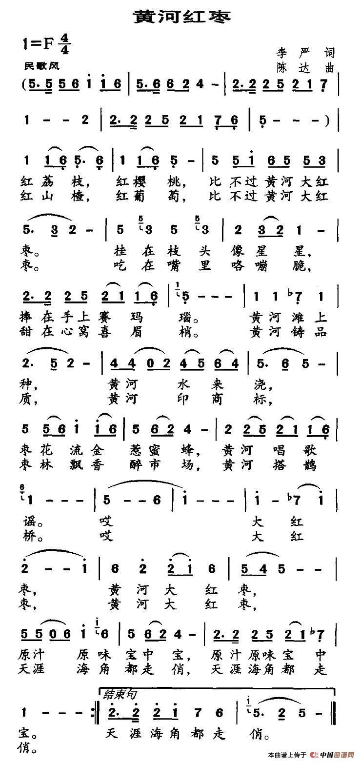 曲谱黄河谣_钢琴简单曲谱