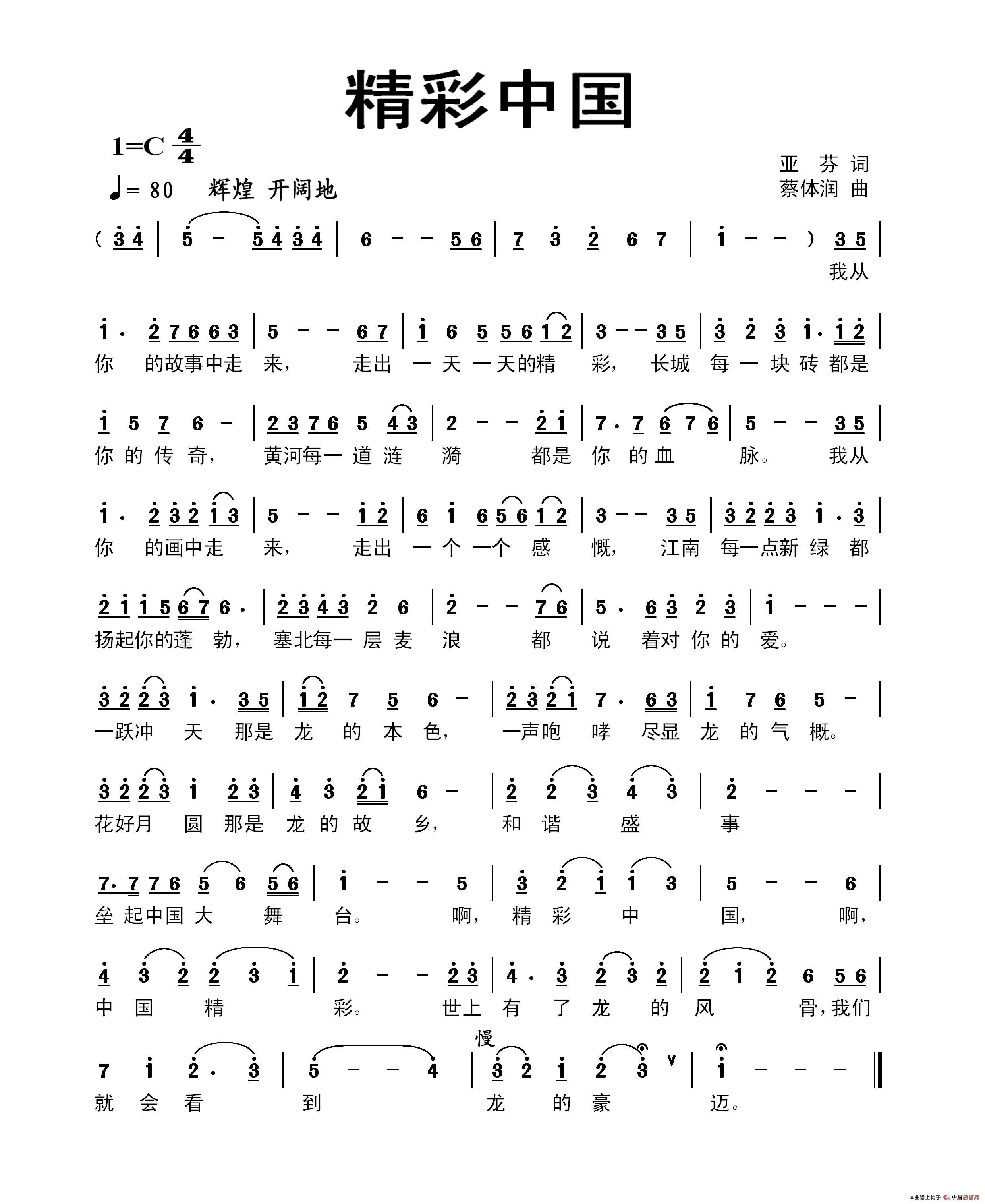 精彩曲谱_钢琴简单曲谱