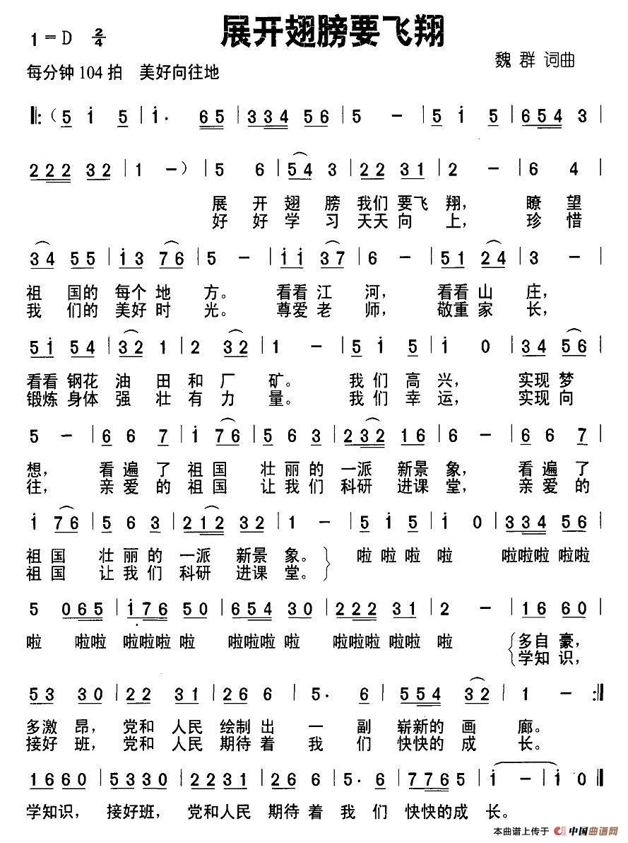 逆行飞翔曲谱_最美逆行者图片