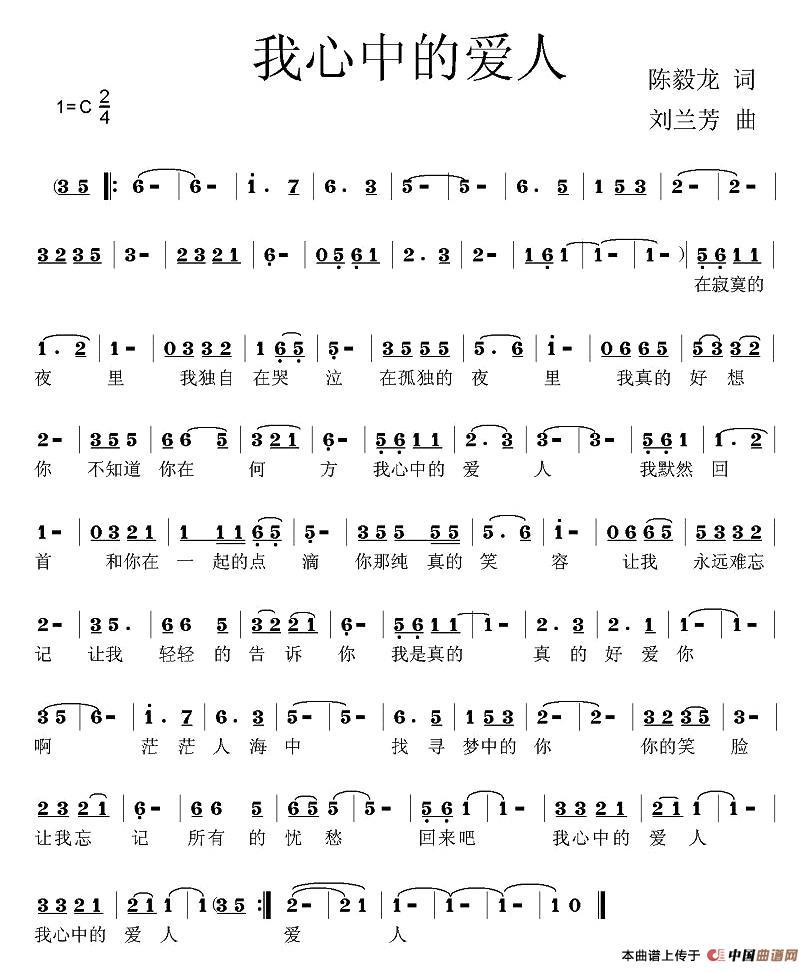 我心中的爱人简谱 通俗曲谱 中国曲谱网