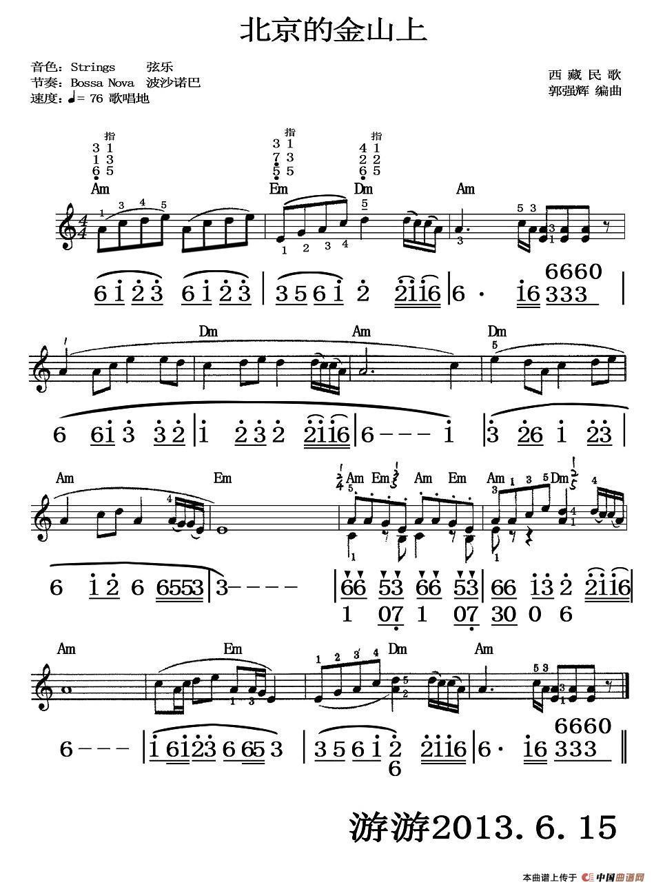 北京的金山上电子琴谱 器乐乐谱 中国曲谱网