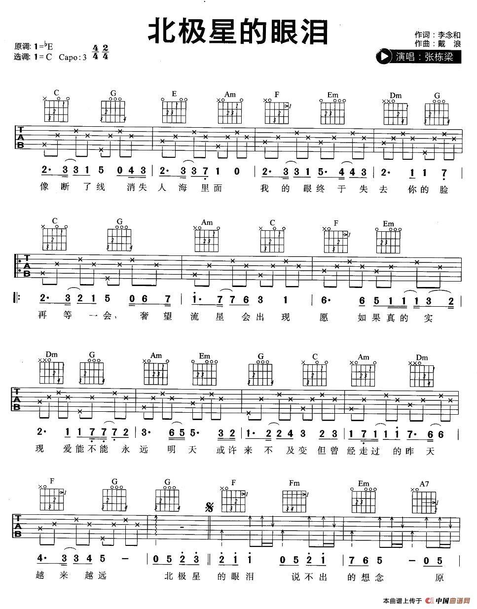 北极星的眼泪吉他谱 六线谱 器乐乐谱 中国曲谱网