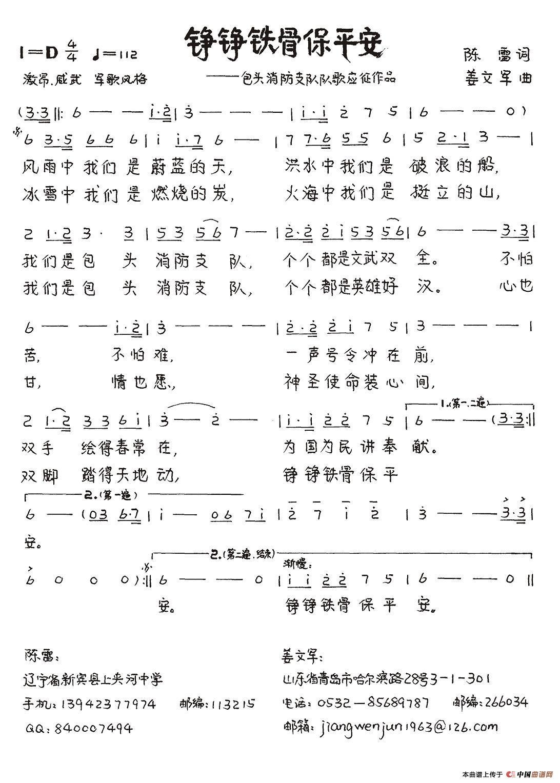 平安追想曲谱_平安健康图片