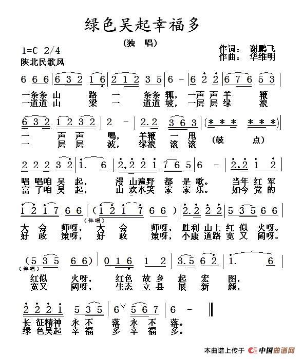 多幸运吉他谱谱子-福多简谱 民歌曲谱 中国曲谱网