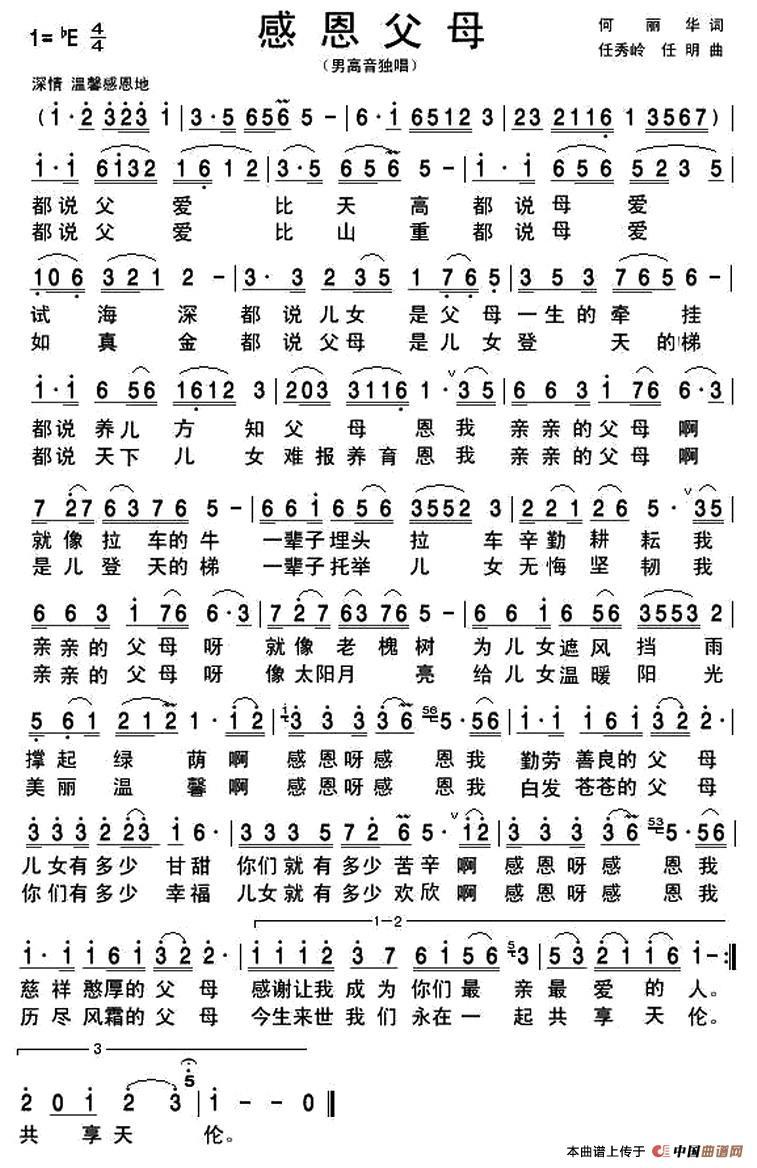 父亲原声歌谱-曲 任秀岭原创曲谱专栏 中国曲谱网