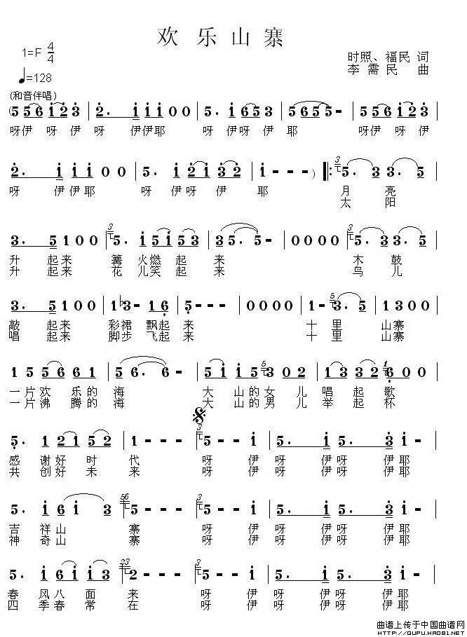 欢乐山寨简谱 李需民原创曲谱专栏 中国曲谱网 -欢乐山寨