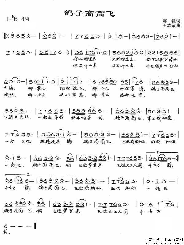 鸽子高高飞简谱 民歌曲谱 中国曲谱网