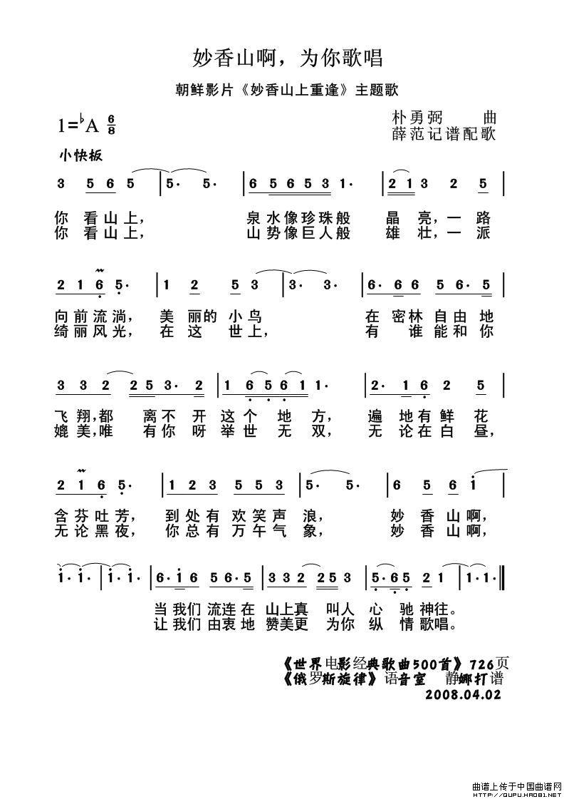 妙香山啊,为你歌唱简谱 朝鲜 外国曲谱 中国曲谱网