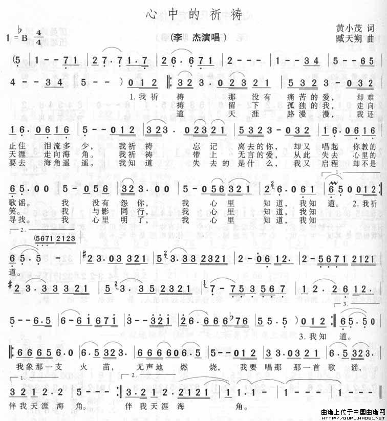 臧天朔祈祷_心中的祈祷简谱_通俗曲谱_中国曲谱网