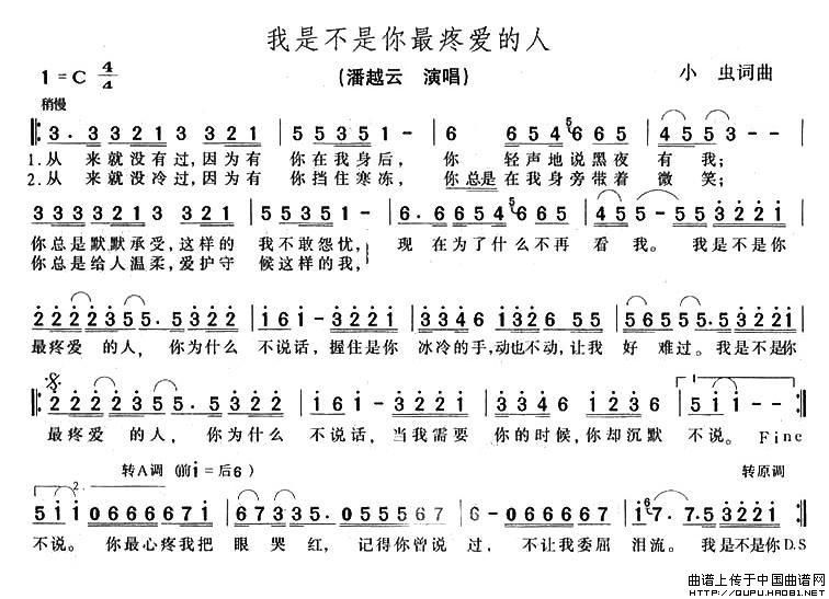 的人简谱 通俗曲谱 中国曲谱网