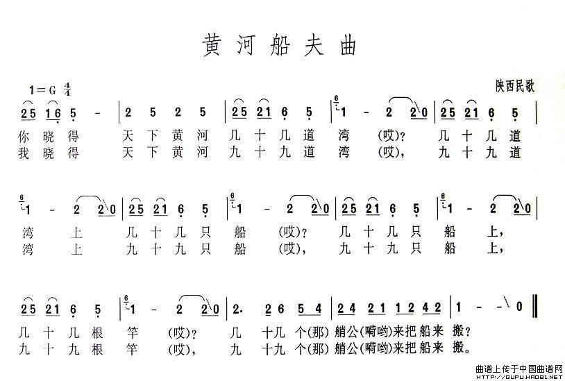 陕西民歌 民歌曲谱 中国曲谱网