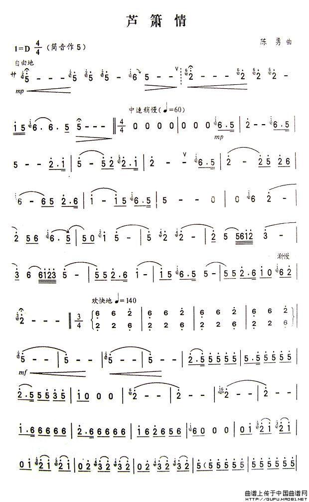 情葫芦丝谱 芦箫谱 器乐乐谱 中国曲谱网