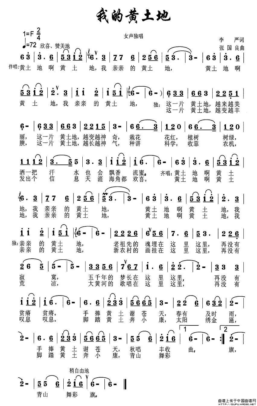 我的黄土地(李严词 张国良曲)(15547)_原文件名:我的黄土地1