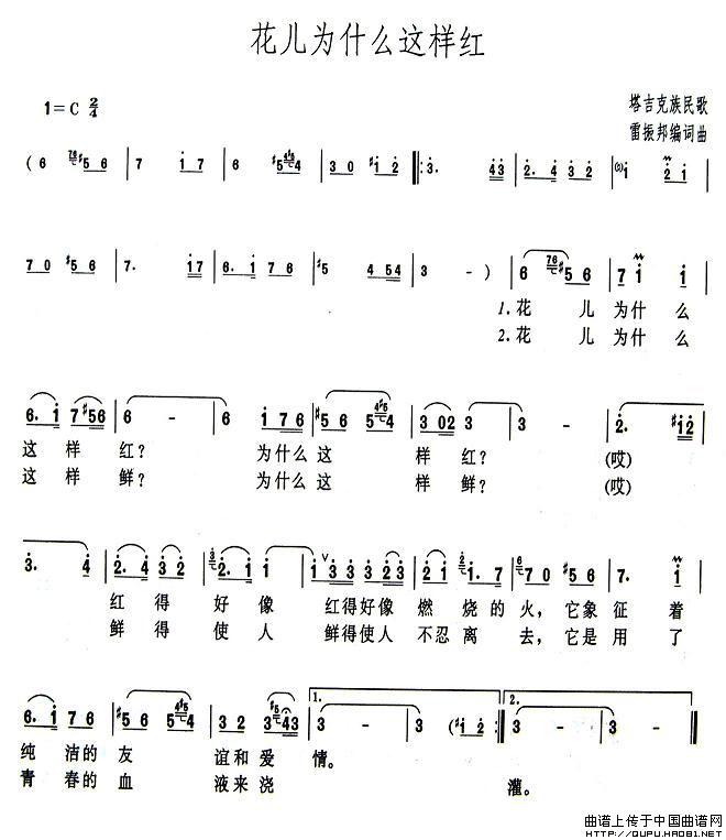 首页 民歌曲谱 八字歌名 花儿为什么这样红(电影《冰山上的来客》插曲