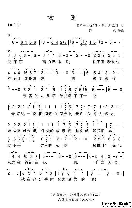 曲谱网孤雁