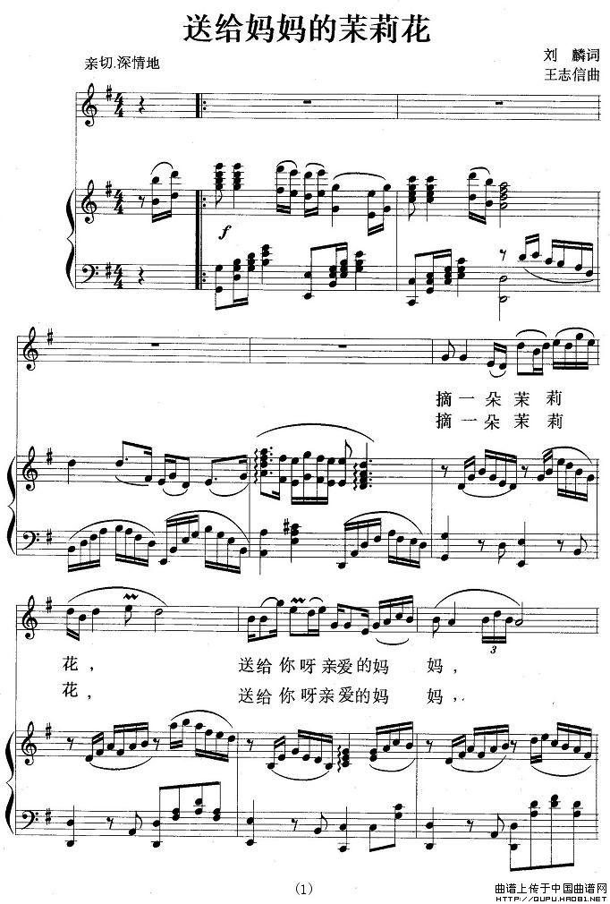 曲谱:送给妈妈的茉莉花(正谱)