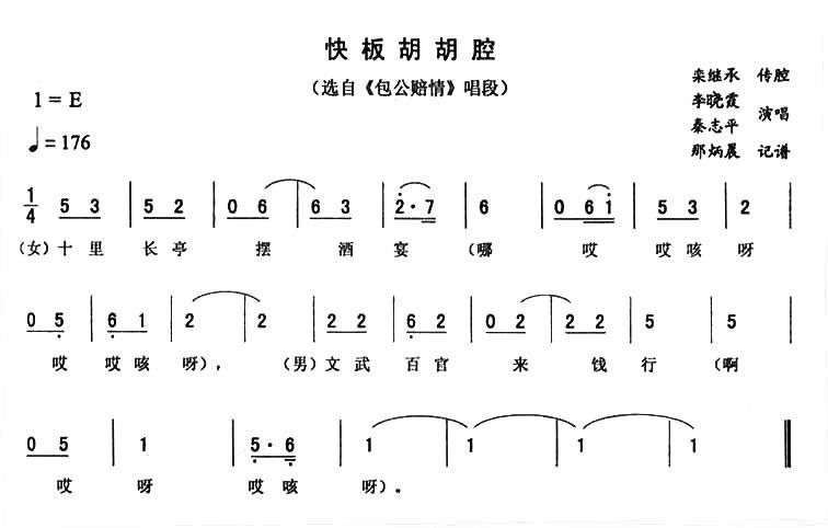 谱 包公赔情 唱段 戏曲曲谱 中国曲谱网