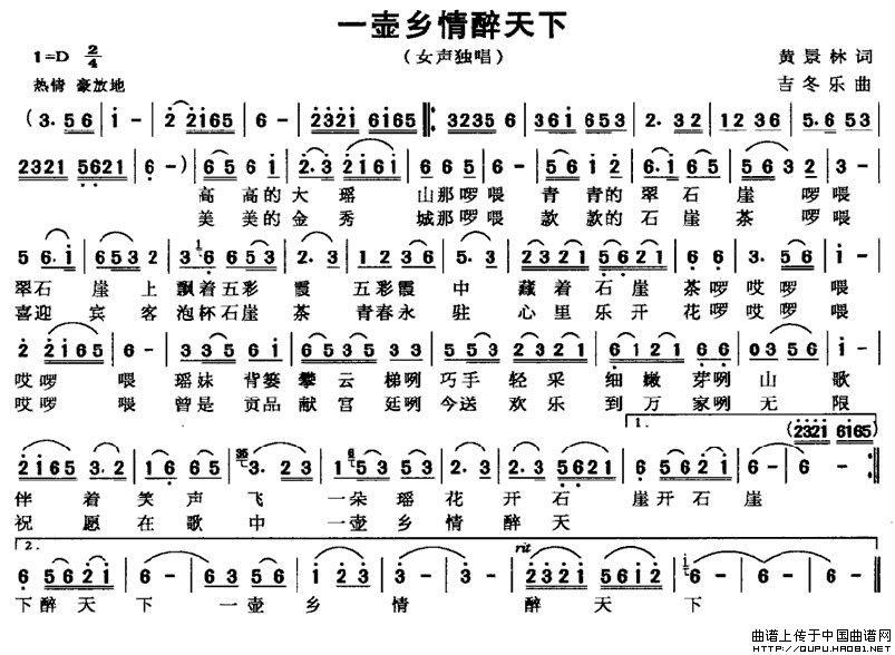 醉天下简谱 民歌曲谱 中国曲谱网