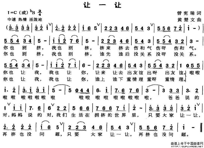 黄楚文曲 少儿曲谱 中国曲谱网