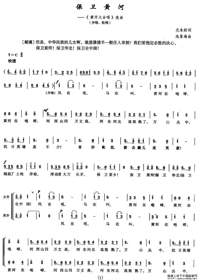 保卫黄河(《黄河大合唱》选曲)(1)_原文件名:保卫黄河——《黄河大合唱》选曲1.jpg