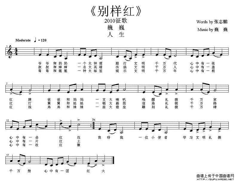 五线谱 少儿曲谱 中国曲谱网