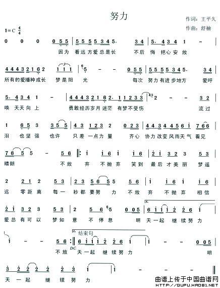 努力简谱 通俗曲谱 中国曲谱网