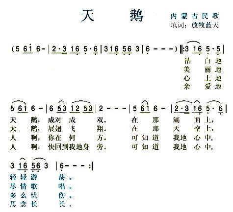 天鹅 内蒙古民歌