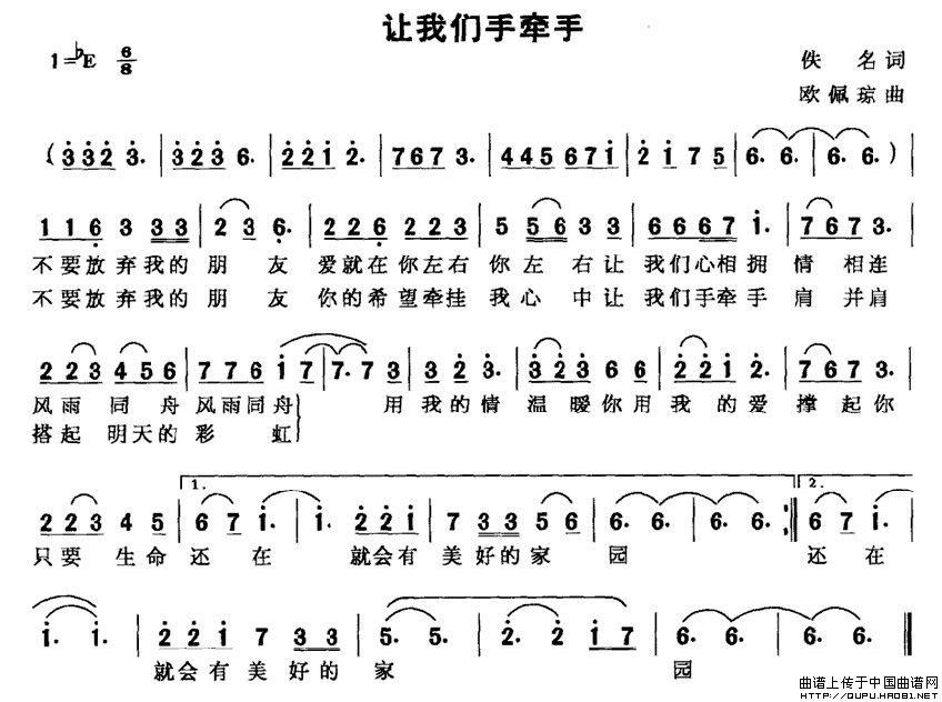 让我们手牵手简谱(佚名词 欧佩琼曲)_民歌曲谱_中国图片