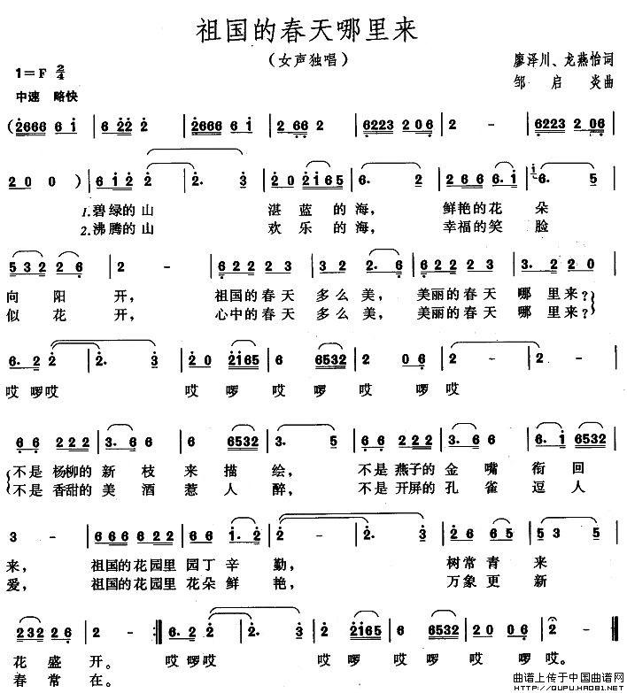 祖国的春天哪里来简谱 民歌曲谱 中国曲谱网