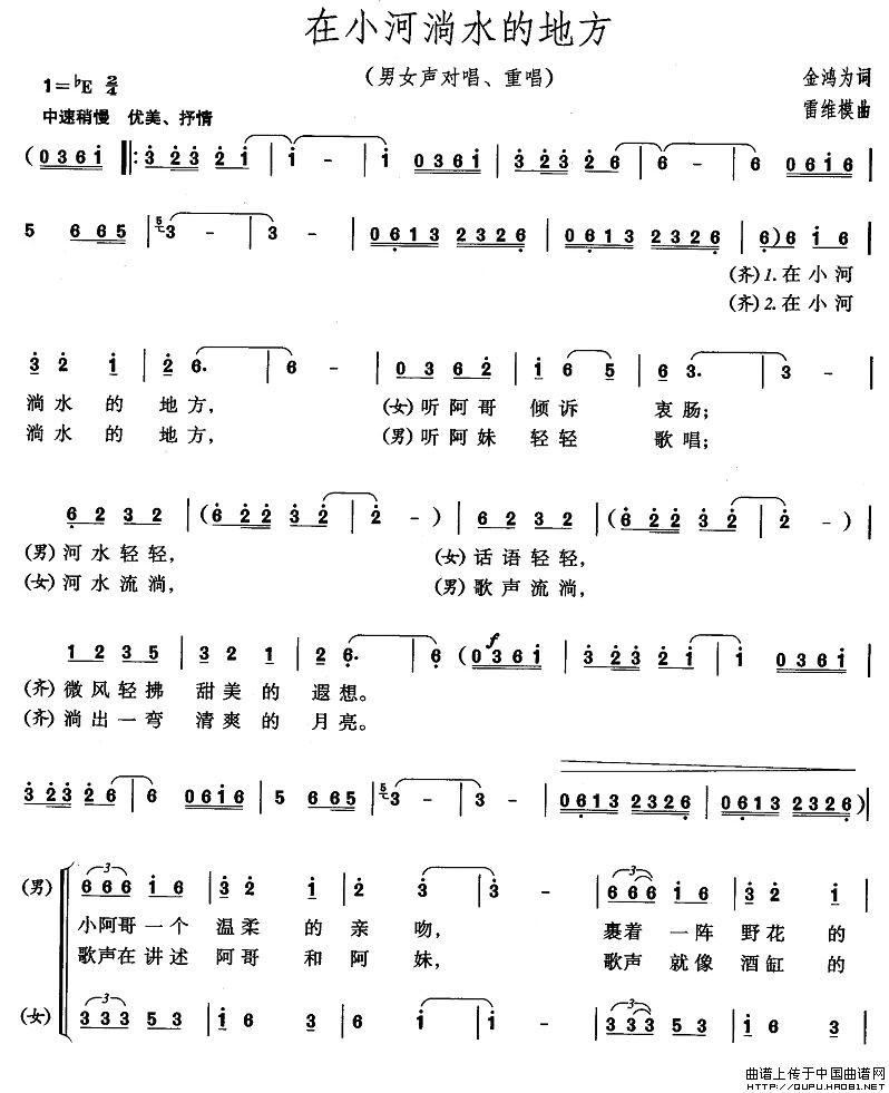 在小河淌水的地方简谱 金鸿为词 雷维模曲 民歌曲谱 中国曲谱网 -在小