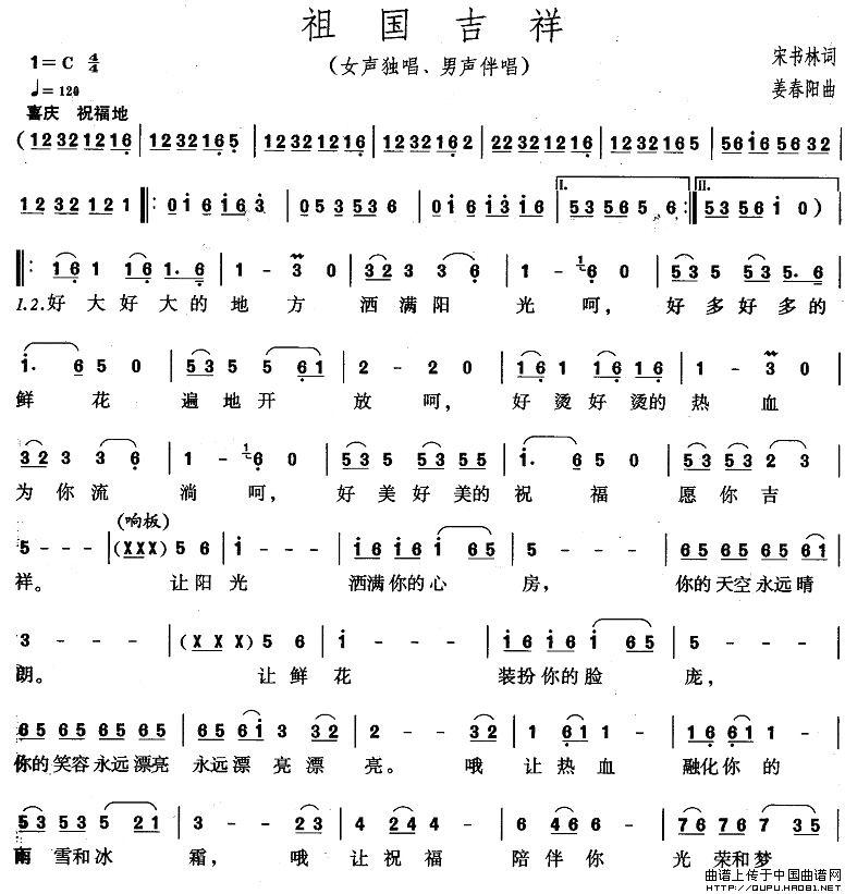 祖国吉祥简谱(宋书林词 姜春阳曲)_民歌曲谱_中国曲谱