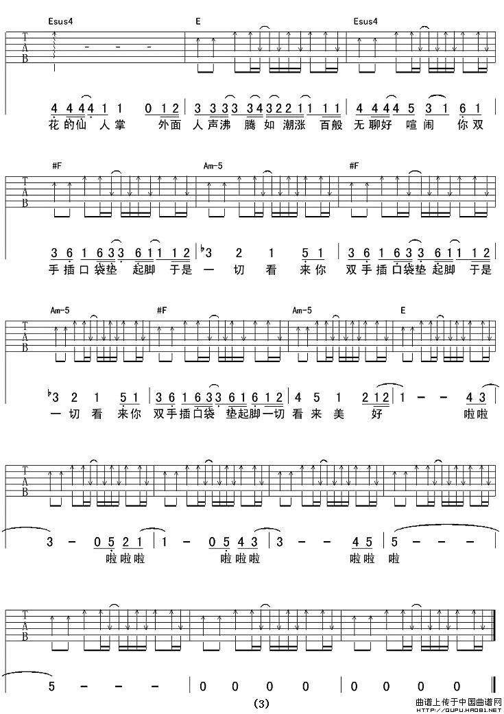 陈绮贞《我亲爱的偏执狂》吉他谱/六线谱(第3页)