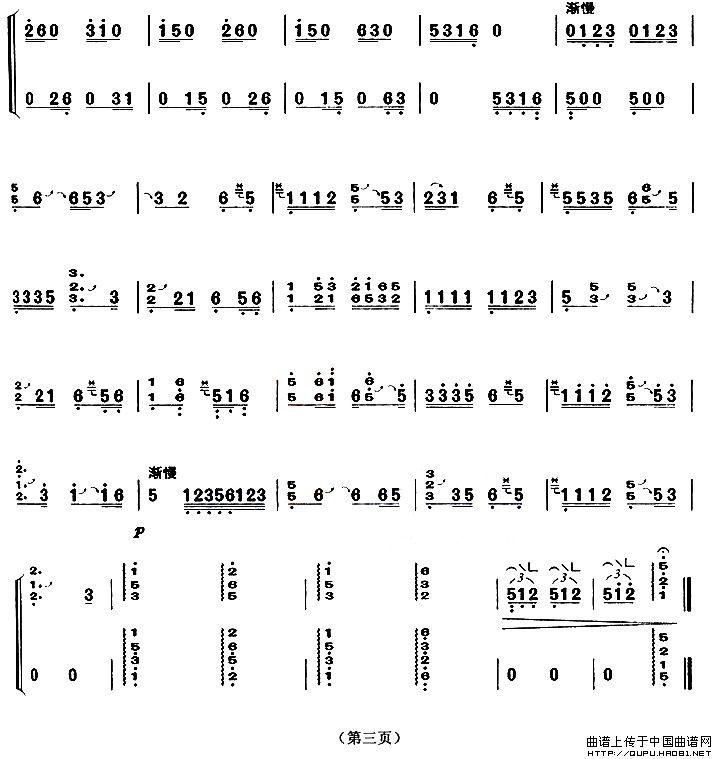 浏阳河古筝谱/古琴谱(【上海筝会】考级四级曲目)