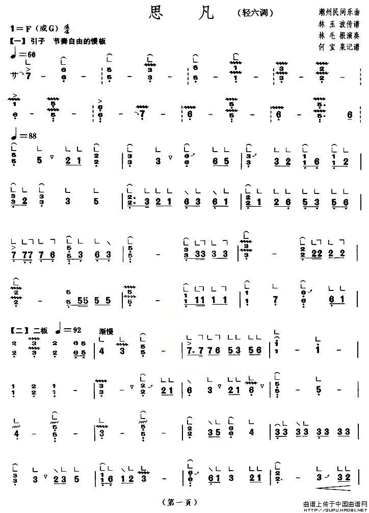 六级试奏曲谱_拌奏曲谱网