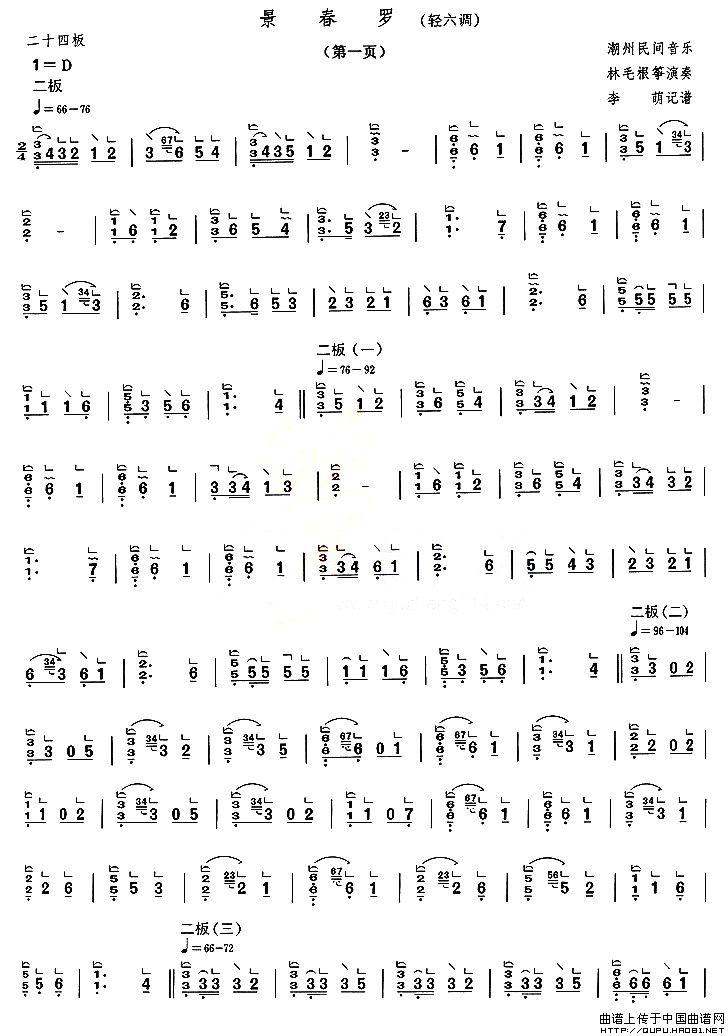 斗罗曲谱_钢琴简单曲谱