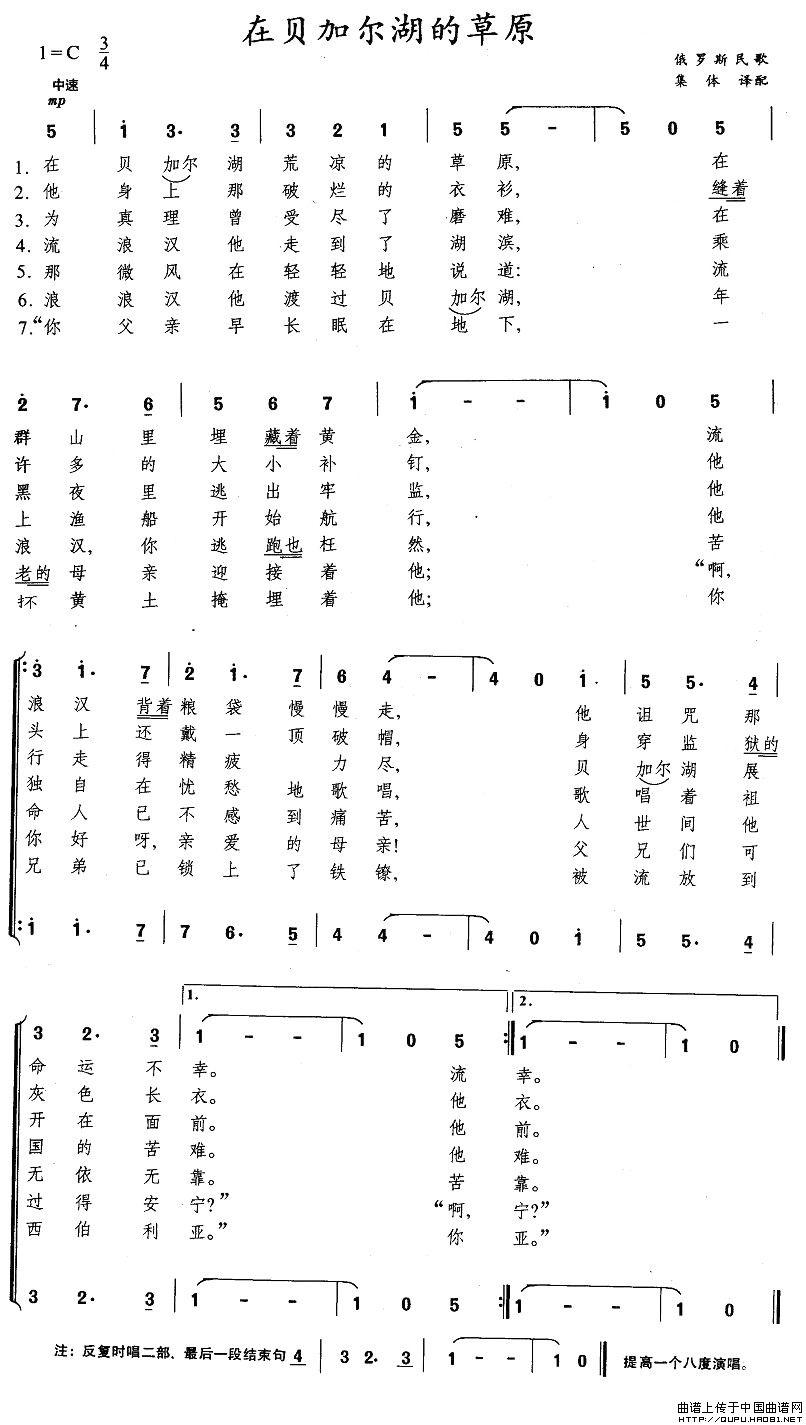 在贝加尔湖的草原简谱 俄 外国曲谱 中国曲谱网