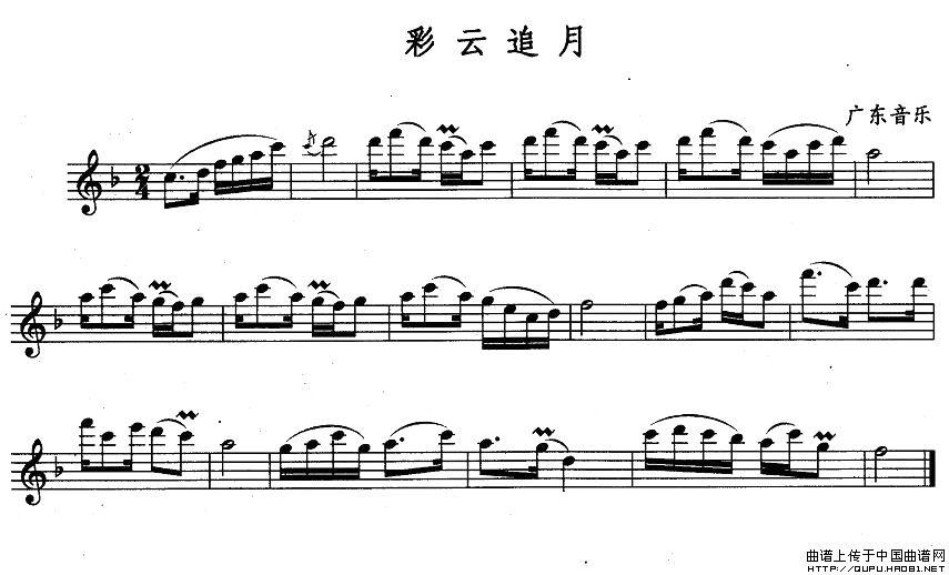彩云追月长笛谱 器乐乐谱 中国曲谱网