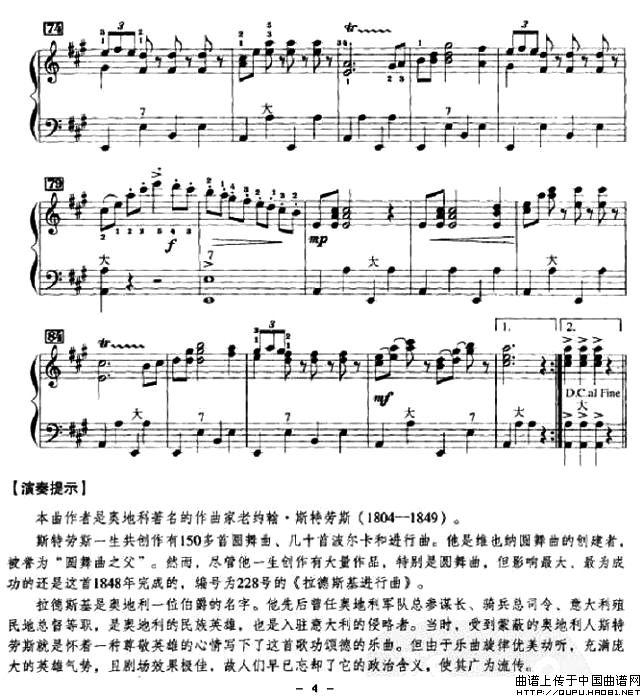 曲谱:拉德斯基进行曲