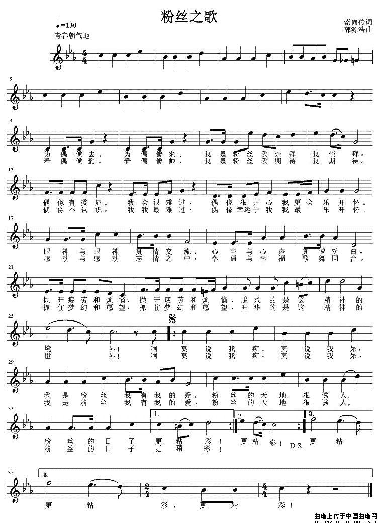 粉丝之歌五线谱 五线谱 通俗曲谱 中国曲谱网