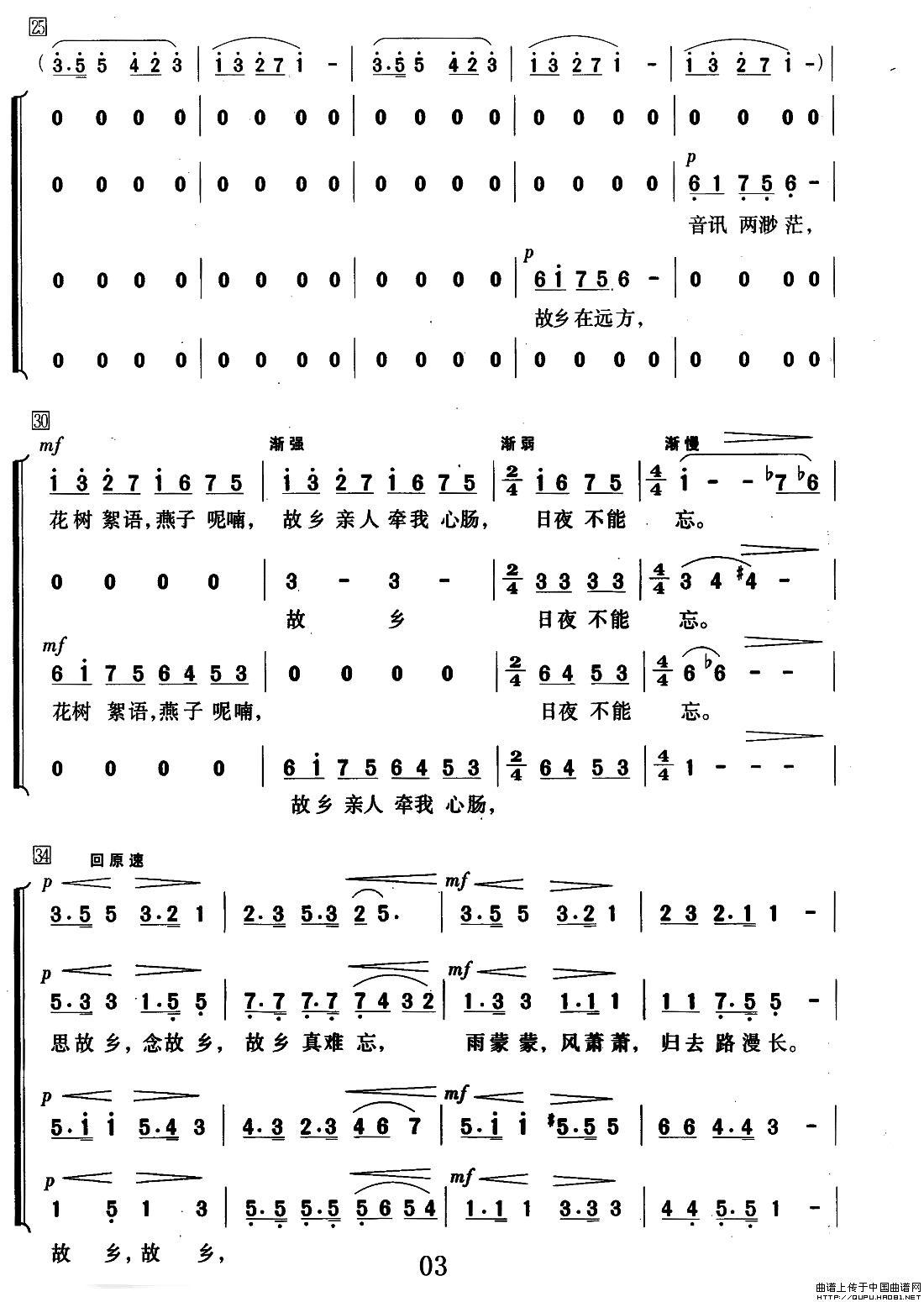基督教歌曲大合唱复活思典歌谱
