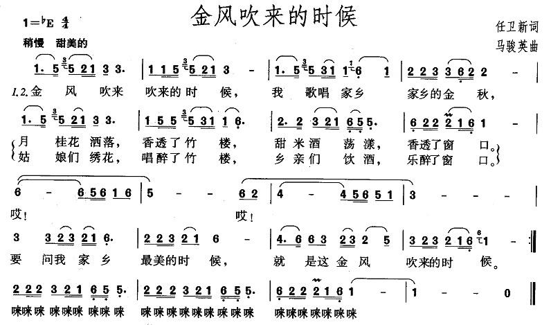 白山茶吉他谱无和弦版-金风吹来的时候简谱 无前奏版 民歌曲谱 中国曲谱网