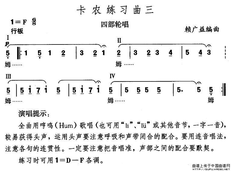 曲谱 卡农练习曲 3首 -卡农练习曲 3首