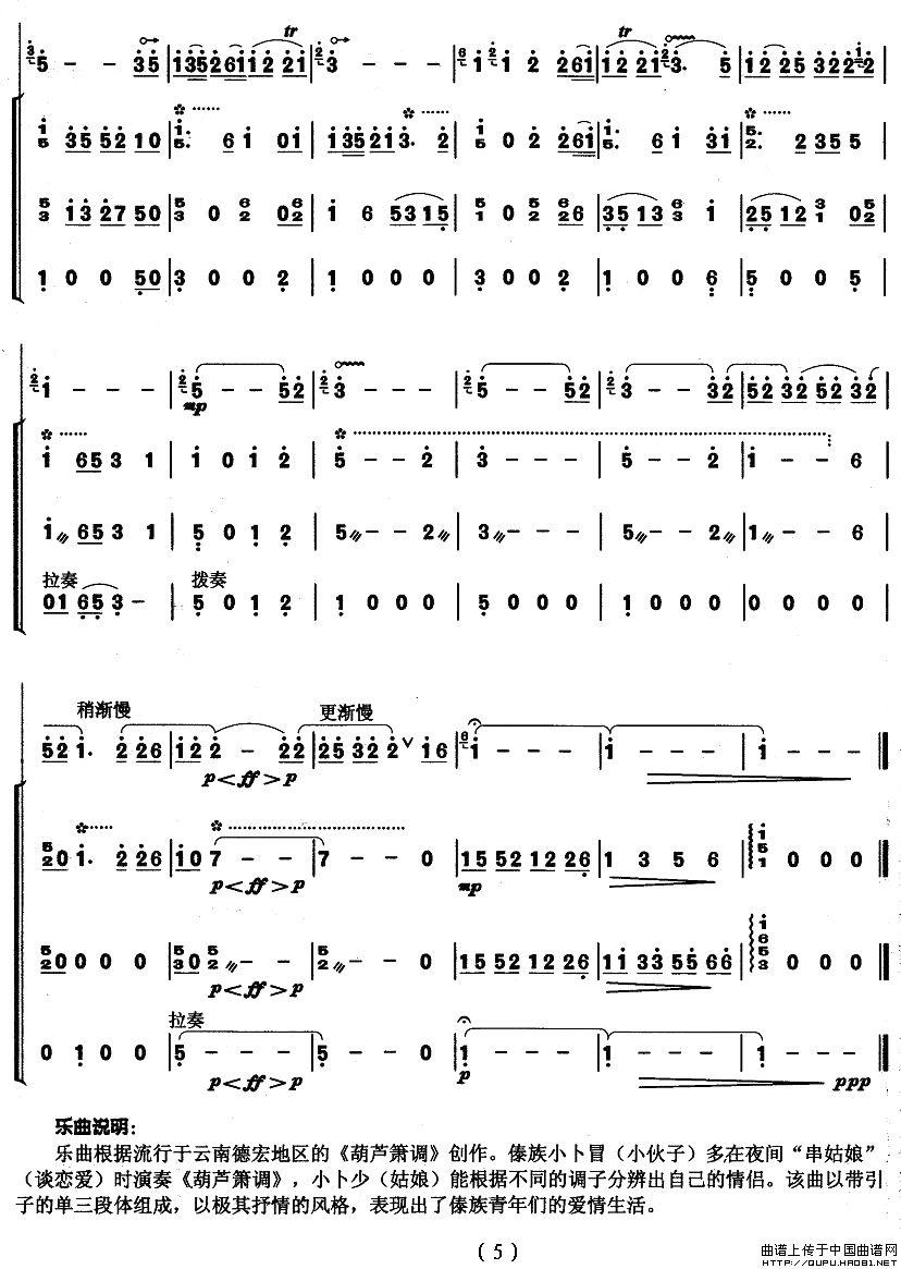 曲谱 竹林深处 葫芦丝 琵琶 扬琴 低音提琴 -竹林深处 葫芦丝 琵琶 扬琴