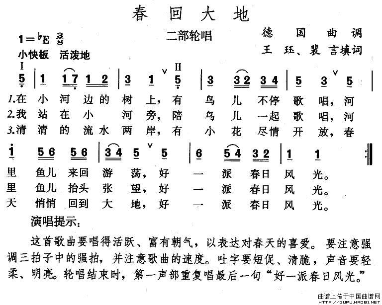 春回大地简谱 外国曲谱 中国曲谱网