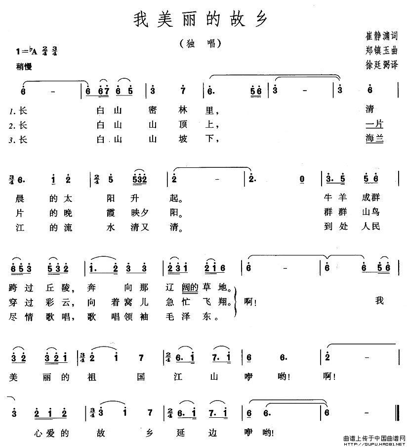 我美丽的故乡简谱_民歌曲谱_中国曲谱网