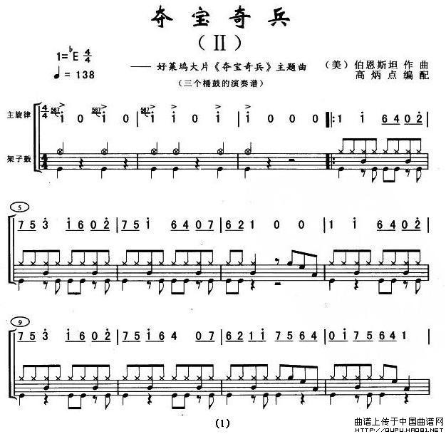 夺宝奇兵(三桶架子鼓谱)