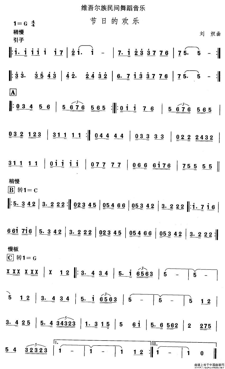 曲谱 中国民族民间舞曲选 十 维吾尔族舞蹈 节日的欢 -中国民族民间舞